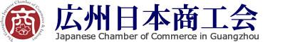 広州日本商工会