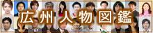広州人物図鑑